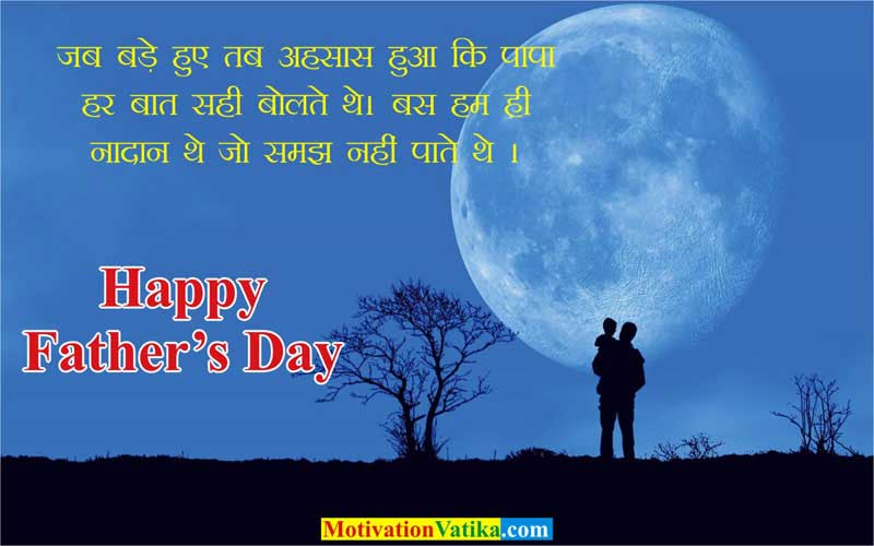 father-day-lines-hindi