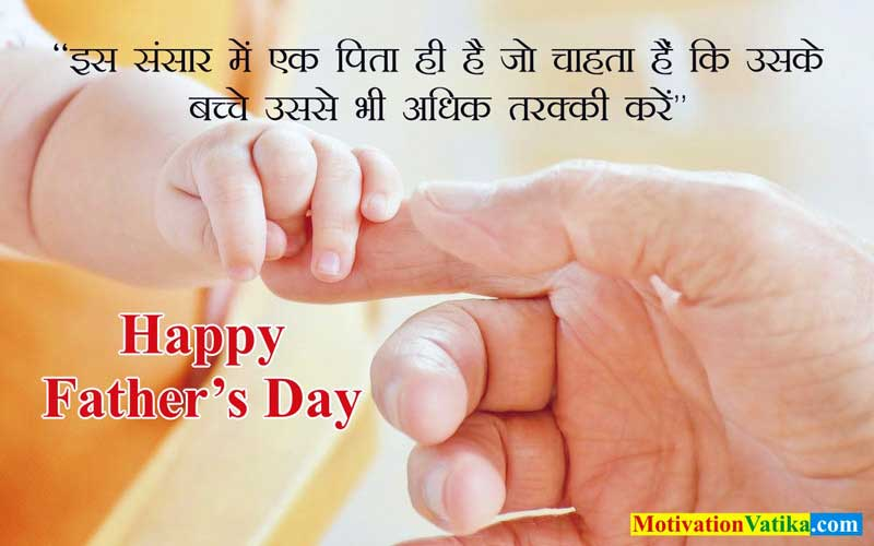 happy-fathers-day-2020-image
