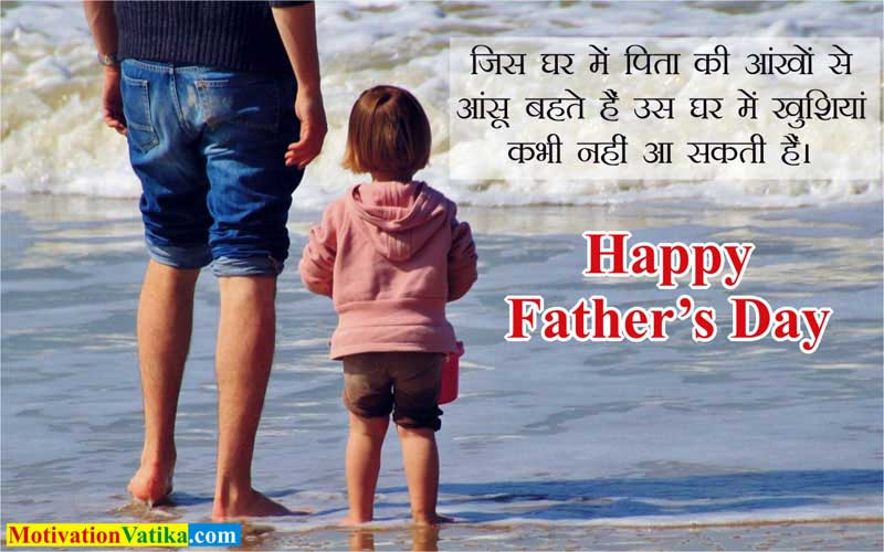 fathers-day-quotes-status-in-hindi