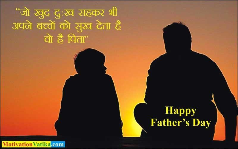 fathers-day-hindi-sms