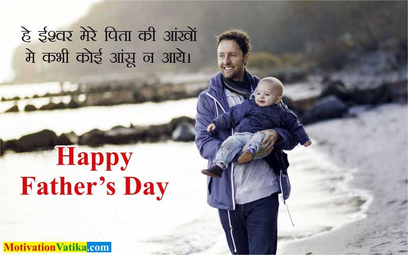 fathers-day-hindi-quotes-image