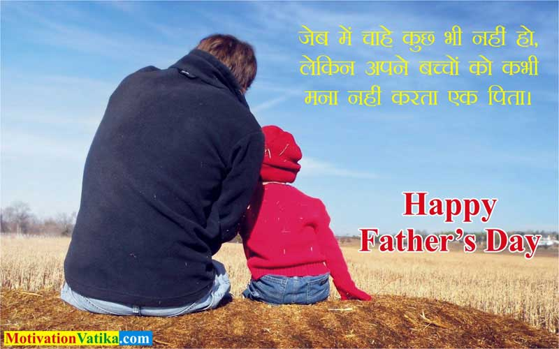 fathers-day-quotes-for-whatsapp