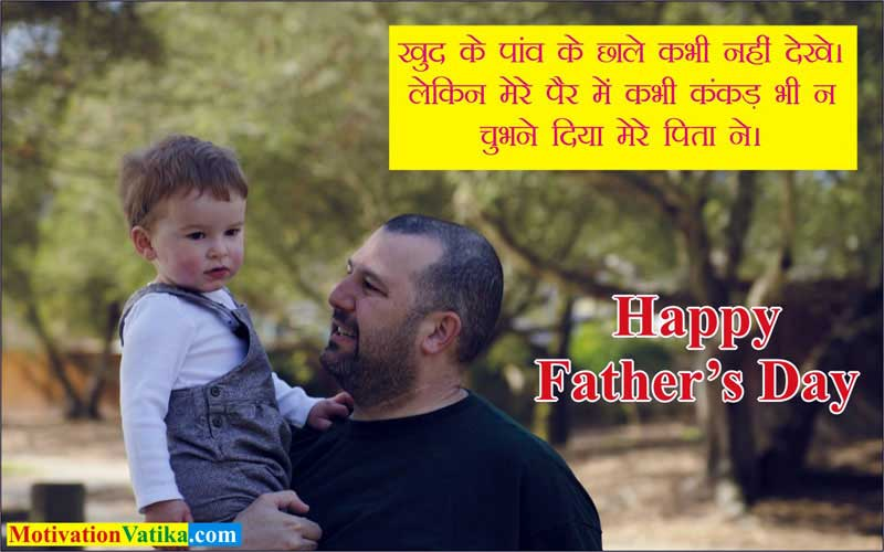 happy-fathers-day-hindi-quotes