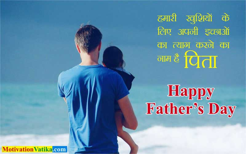 father-hindi-quotes