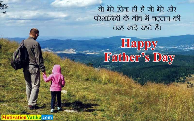 fathers-day-saying-hindi-image