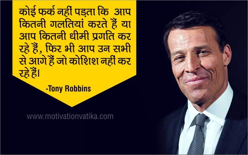Inspirational-quotes-hindi