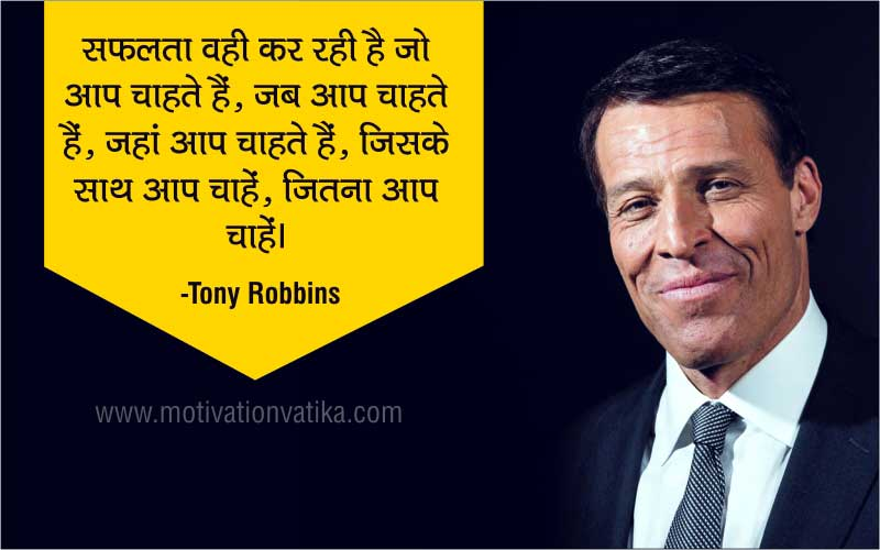 success quotes by tony robbins image