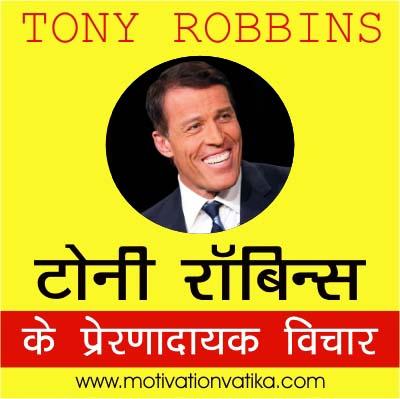 टोनी रॉबिन्स के टॉप 25 प्रेरणादायक विचार