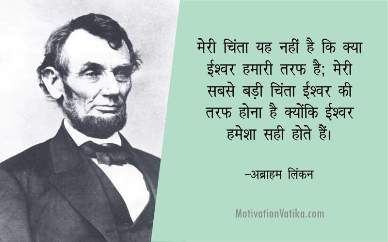 god-quotes-hindi-image