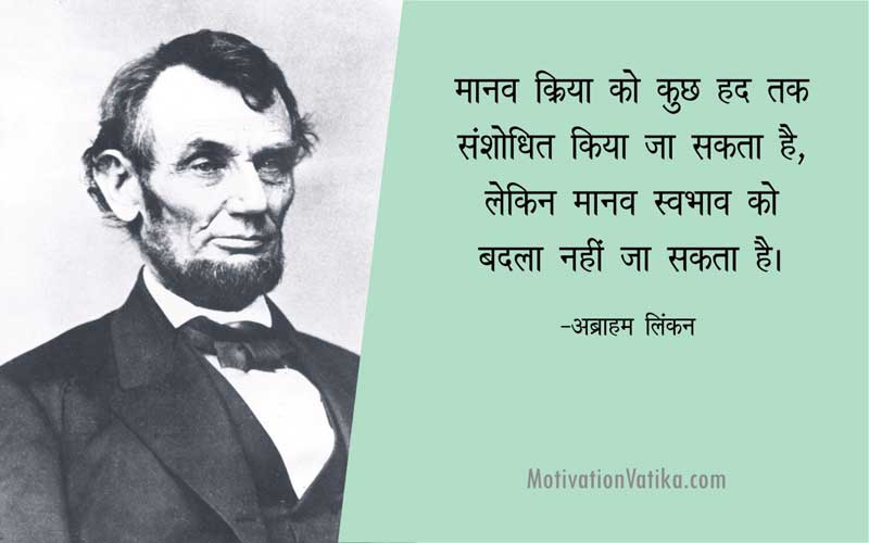 abraham lincoln lines in hindi