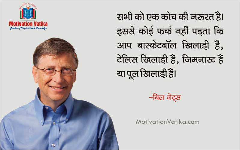 motivational quotes of bill gates in hindi image