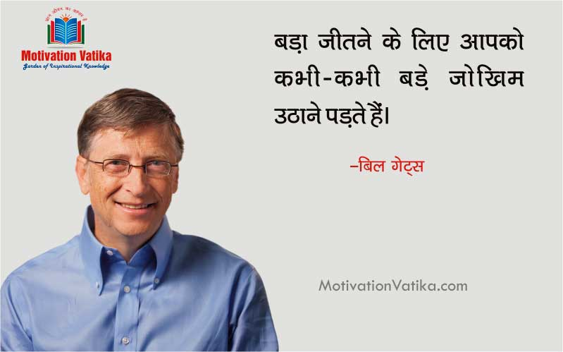 risk quotes in hindi with image