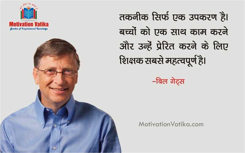 teacher quotes hindi
