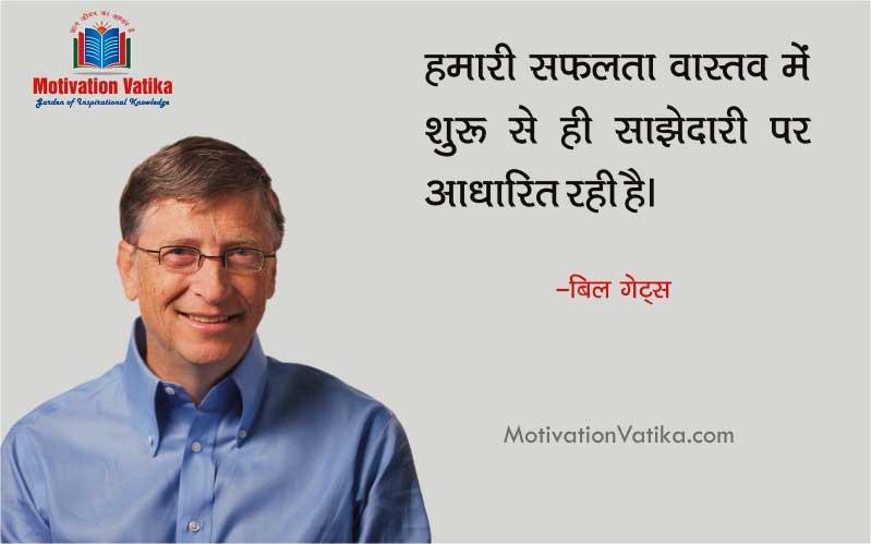inspirational quotes hindi