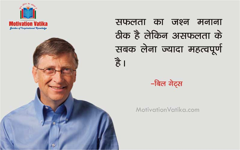 bill gates thoughts on success