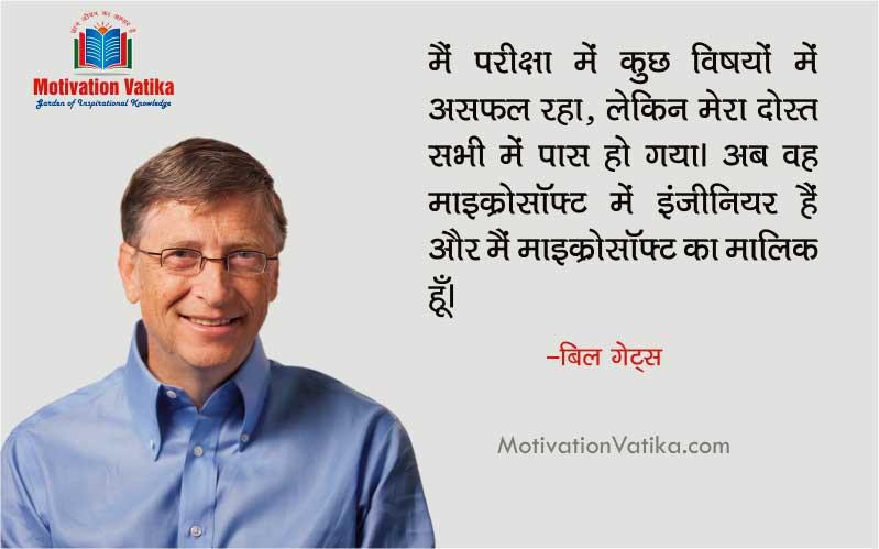 exam quotes hindi