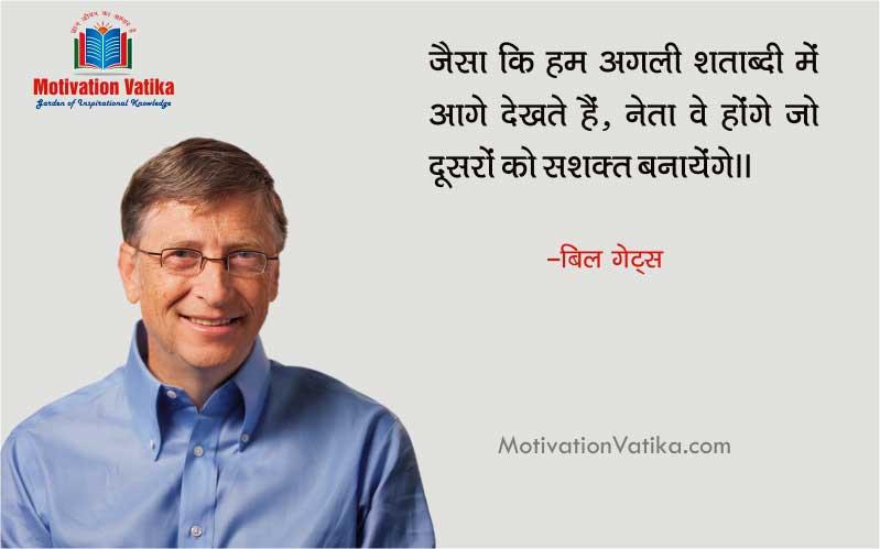 best leadership quoes hindi