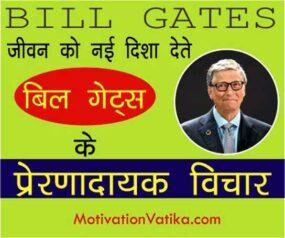 बिल गेट्स के प्रेरणादायक विचार