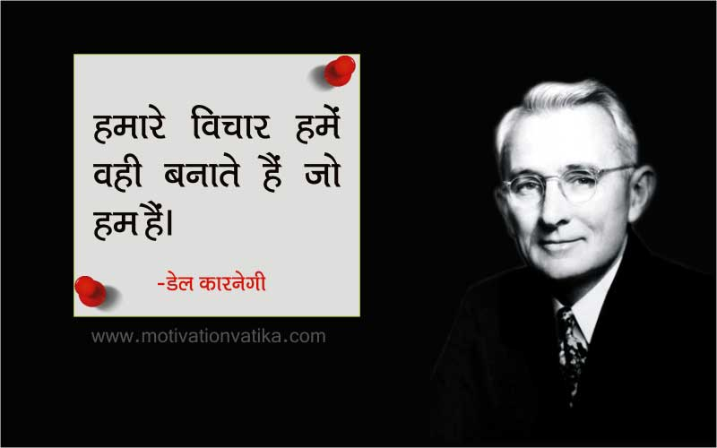inspirational thoughts in hindi image