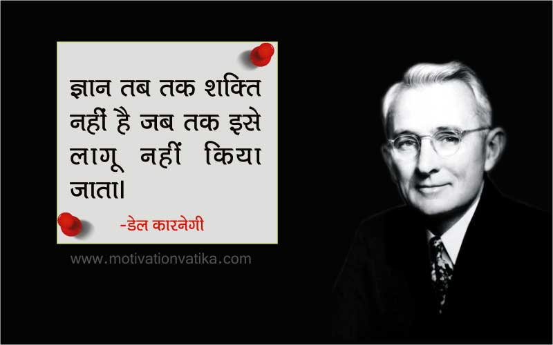 knowledge quotes in hindi images