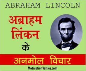अब्राहम लिंकन के प्रेरणादायक विचार