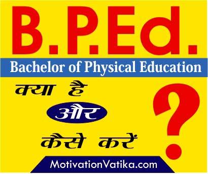 बी.पी.एड. कोर्स क्या है? जानिए पूरी जानकारी हिंदी में।