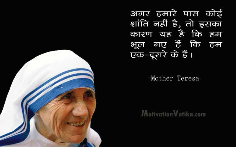 peace-quotes-in-hindi