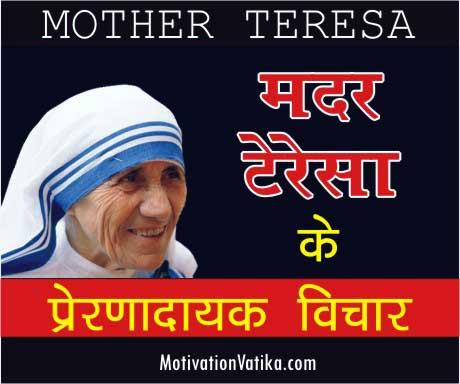 मदर टेरेसा के प्रेरणादायक विचार