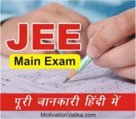 JEE Main परीक्षा क्या है? जानिए पूरी जानकारी हिंदी में