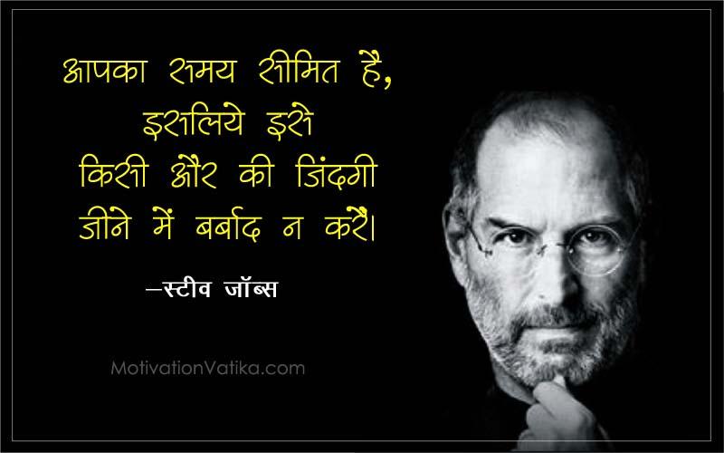 steve-jobs-quotes-hindi
