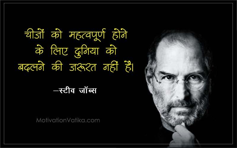 hindi-quotes-steve-jobs