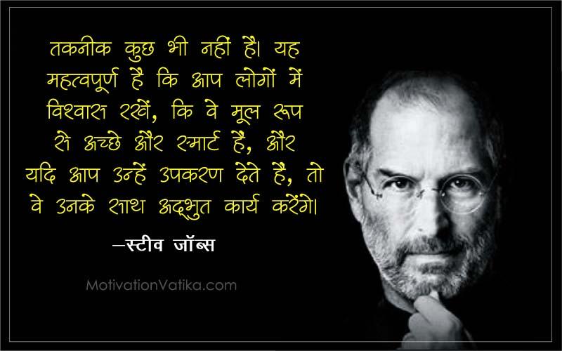 aaj-ka-suvichar-hindi