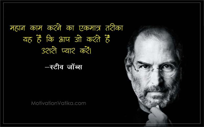 work-quotes-hindi