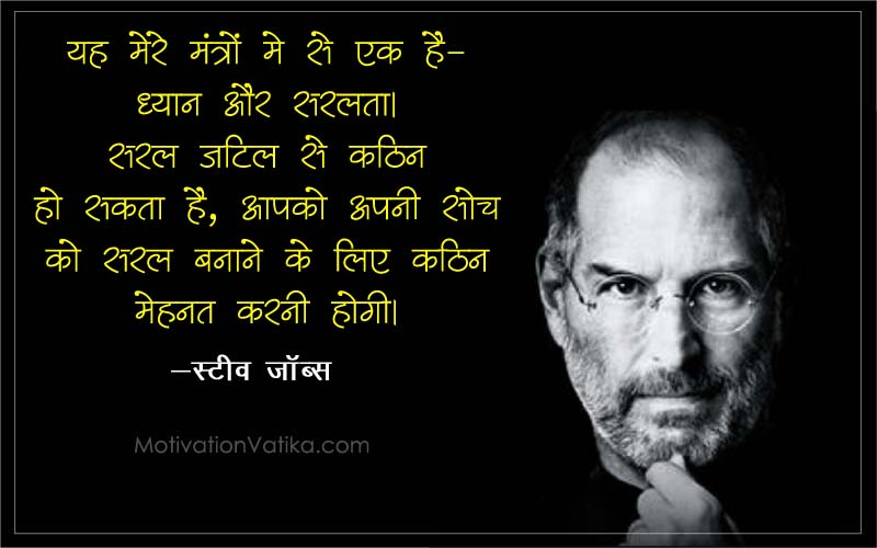 best-quotes-of-steve-jobs-in-hindi