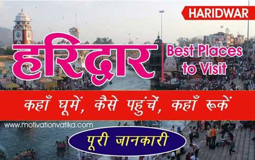 Haridwar-Tourist-Places-in-hindi-image