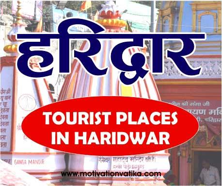 हरिद्वार के 15 मुख्य पर्यटन स्थल