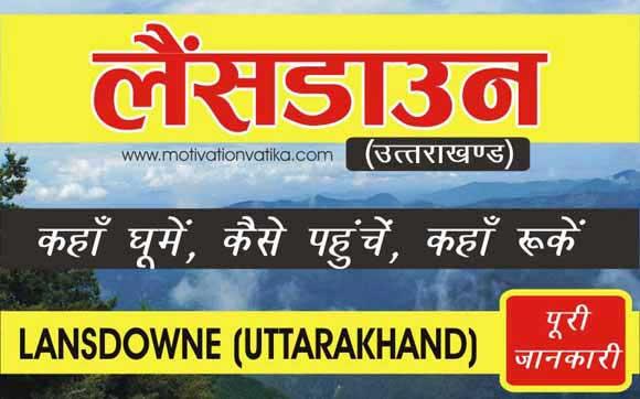Lansdowne-tourist-places-in-hindi