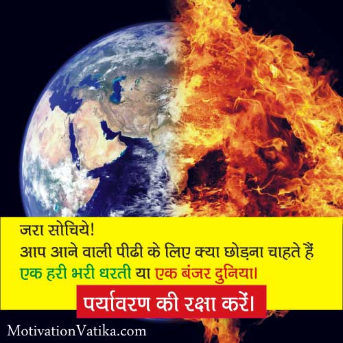 Save Environment quotes image