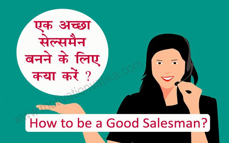 Good salesman tips in hindi
