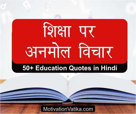 शिक्षा पर महान व्यक्तियों के अनमोल विचार