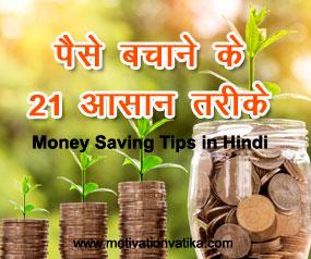 पैसे बचाने के 21 आसान तरीके