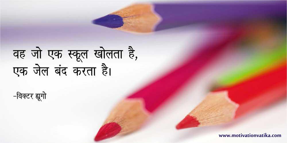 Hindi Slogan on Education