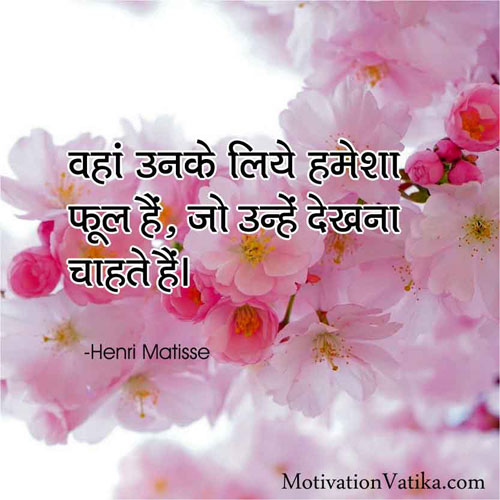 Quotes-on-flower-in-hindi-image