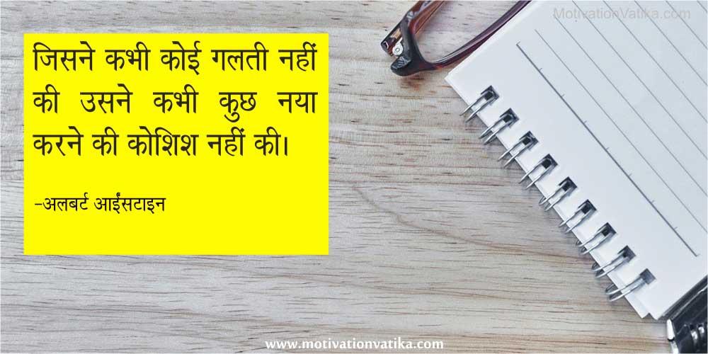 Shiksha Suvichar in Hindi