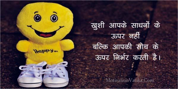 Depresson shayari status quotes in hindi