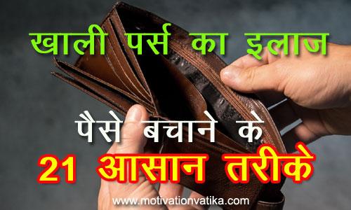 money-saving-tips-in-hindi