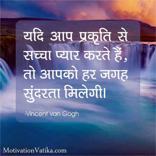 nature-beauty-quotes-in-hindi