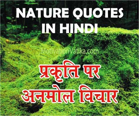 प्रकृति पर अनमोल विचार