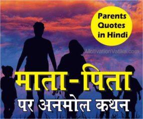 माता-पिता पर अनमोल कथन
