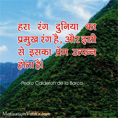 save-nature-quotes-in-hindi